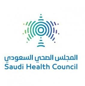 وظائف إدارية جديدة في المجلس الصحي السعودي 10