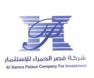 وظائف استعلامات لحملة الثانوية بدوام جزئي في شركة قصر الحمراء للاستثمار 10118