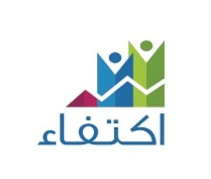 4 وظائف إدارية في جمعية اكتفاء الأهلية في جدة 10140