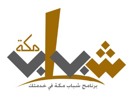 وظائف موسمية في برنامج شباب مكة 10148