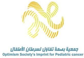 وظائف إدارية للرجال والنساء براتب 6000 في جمعية بصمة تفاؤل لمرضى سرطان الأطفال 10203