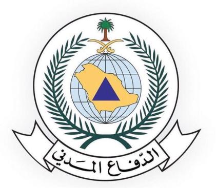 المديرية العامة للدفاع المدني: تعلن عن توفر وظائف مؤقتة في موسم الحج 1441 هجري 1021