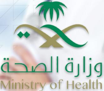500 وظيفة جديدة لحاملي البكالوريوس والماجستير في وزارة الصحة 10211