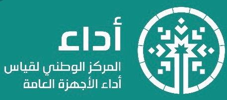 وظائف إدارية للرجال والنساء في المركز الوطني لقياس أداء الأجهزة العامة 10215