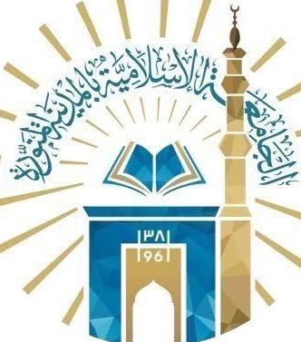 دورة تدريبية نسائية عن بعد تعلن عنها الجامعة الإسلامية ضمن مبادرة إثراء 10225