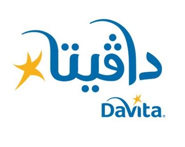 وظائف أمنية للنساء والرجال تعلن عنها شركة دافيتا السعودية DaVita  10228