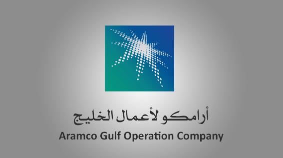3 وظائف إدارية للنساء والرجال تعلن عنها شركة أرامكو لأعمال الخليج المحدودة 10230