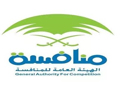 وظائف إدارية جديدة شاغرة للرجال والنساء في الهيئة العامة للمنافسة في مدينة الرياض 1027