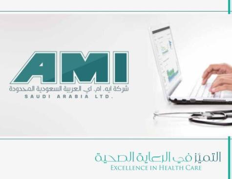 وظائف طبية وفنية شاغرة في  شركة إيه إم آي AMI العربية السعودية المحدودة 1031