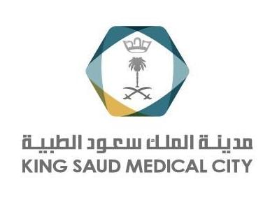 وظائف إدارية وصحية للرجال والنساء في مدينة الملك سعود الطبية في الرياض 11000