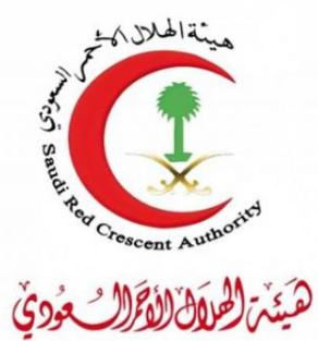 هيئة الهلال الأحمر السعودي تتيح التقديم على دورة تدريبية مجانية عن بعد 11025