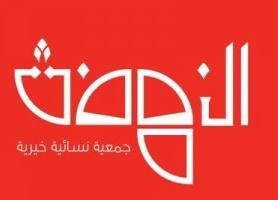 وظائف نسائية جديدة في جمعية النهضة النسائية الخيرية 11040