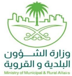 وظائف تقنية جديدة تعلن عنها وزارة الشؤون البلدية والقروية 11048