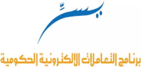 9 وظائف للرجال والنساء في برنامج التعاملات الإلكترونية الحكومية 11064