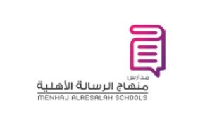 وظائف تعليمية وإدارية لكافة التخصصات تعلن عنها مدارس منهاج الرسالة الأهلية 11092