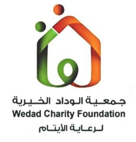 وظائف إدارية نسائية وللرجال تعلن عنها جمعية الوداد لرعاية الأيتام 11094