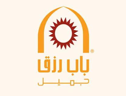 حفر_الباطن - وظائف لحملة المتوسطة وما دون بمختلف مناطق المملكة في شركة باب رزق جميل 111106