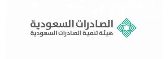 هيئة تنمية الصادرات السعودية توفر وظائف إدارية جديدة 11111110