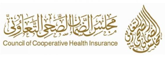 وظائف إدارية جديدة في مجلس الضمان الصحي التعاوني 11111114