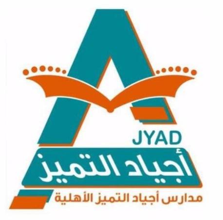 وظائف تعليمية بدوام جزئي براتب 5000 في مدارس أجياد التميز الأهلية 11113