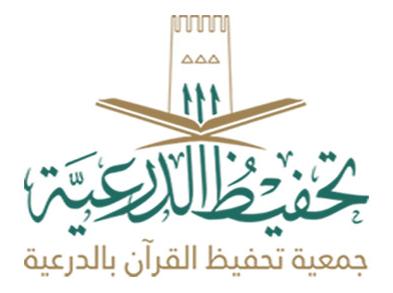وظائف نسائية إدارية في الجمعية الخيرية لتحفيظ القرآن الكريم 11152