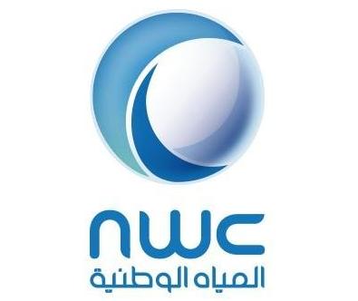 وظائف إدارية في شركة المياه الوطنية في الرياض 11154