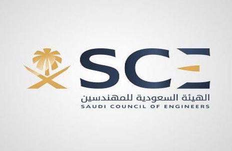 وظائف جديدة في الهيئة السعودية للمهندسية في الرياض 11176
