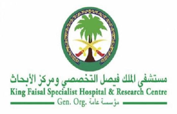 مستشفى الملك فيصل التخصصي: وظائف شاغرة في المجالات الصحية والحرفية 1119