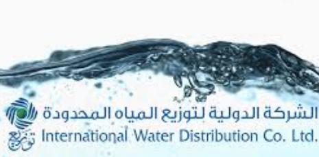 وظائف إدارية جديدة في الشركة الدولية لتوزيع المياه 11207