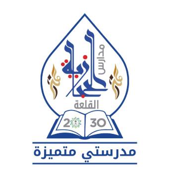 وظائف تعليمية وإدارية شاغرة في مدارس القلعة الحجازية وترحب المدرسة بالمتقاعدين أيضاً 1122