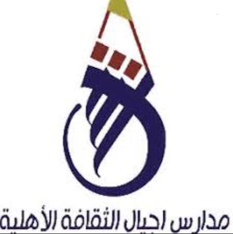 وظائف تعليمية نسائية جديدة في مدارس أجيال الثقافة الأهلية في الرياض 11240