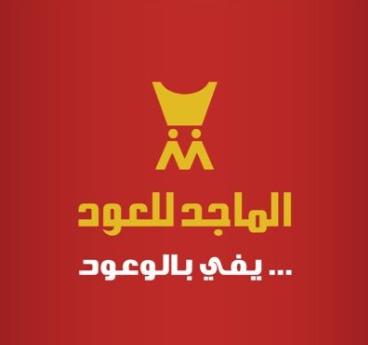 14 وظيفة إدارية للرجال والنساء شاغرة في شركة الماجد للعود 1129