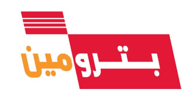 وظائف اليوم إدارية وتقنية شاغرة للرجال والنساء في شركة بترومين في جدة 1144