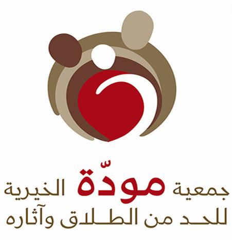 وظائف إدارية وقانونية في جمعية مودة الخيرية للحد من الطلاق وآثاره 1177