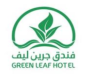 وظائف إدارية براتب 4500 في فندق جرين ليف الورقة الخضراء 1184