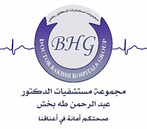 5 وظائف نسائية براتب 9000 في شركة مستشفى الدكتور عبد الرحمن طه 12106