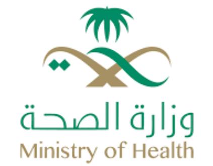 وظيفة صحية وفنية ومتنوعة في المديرية العامة للشؤون الصحية في المدينة المنورة 12141
