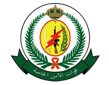 اسماء المقبولين بالفرز المبدئي للمتقدمين على رتب جندي أول وجندي في قوات الأمن الخاص 12150