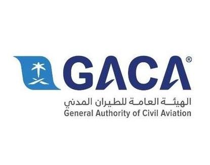 وظائف محاسبة جديدة في الهيئة العامة للطيران المدني 12164