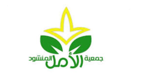 وظائف تعليمية نسائية براتب 4000 بدوام جزئي في جمعية الأمل المنشود 12173