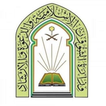 وظائف متنوعة شاغرة في وزارة الشؤون الإسلامية والدعوة والإرشاد في القصيم 1241