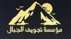 6 وظائف إدارية للرجال والنساء في مؤسسة تجويف الجبال للمقاولات 1274
