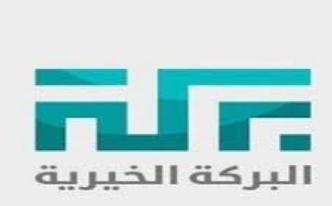 4 وظائف إدارية ومالية جديدة تعلن عنها جمعية البركة الخيرية  13169