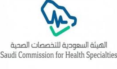 وظائف إدارية نسائية وللرجال في الهيئة السعودية للتخصصات الصحية 13173