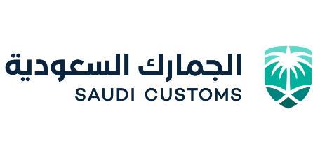 الهيئة العامة للجمارك السعودية توفر وظائف تقنية جديدة نسائية ورجالية 13186