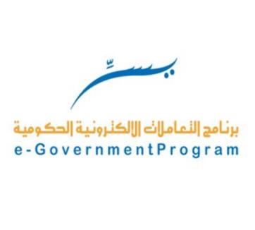 وظائف إدارية لحديثي التخرج في برنامج التعاملات الإلكترونية الحكومية يسّر 1332