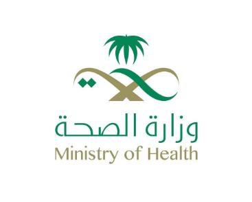 وزارة الصحة: تعلن عن توفر 512 وظيفة شاغرة للرجال والنساء 136