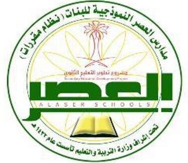 4 وظائف نسائية تعليمية في مدارس العصر النموذجية للبنات 1370