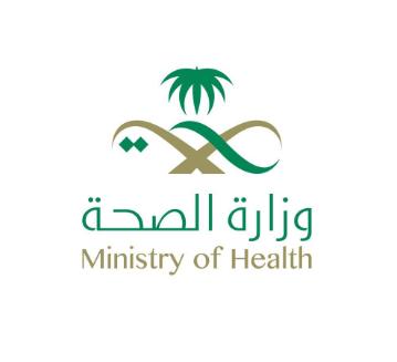 تدريب منتهي بالتوظيف للرجال والنساء تعلن عنه وزارة الصحة لحملة الدبلوم ومافوق 139