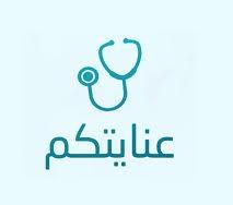 3 وظائف نسائية تعليمية براتب 4000 في شركة عنايتكم الطبية 1392